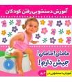 خرید کتاب آموزش دستشويی رفتن كودكان 1 (مامان!مامان!جيش دارم!)،(گلاسه)