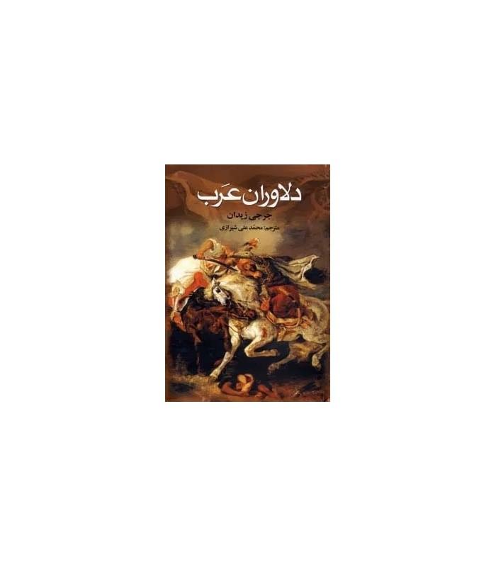 خرید کتاب دلاوران عرب