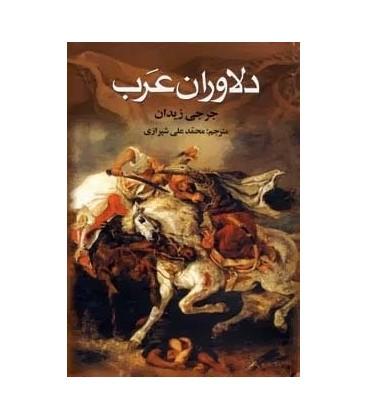 کتاب دلاوران عرب