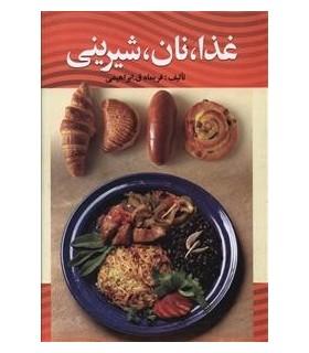 کتاب غذا نان شيرينی