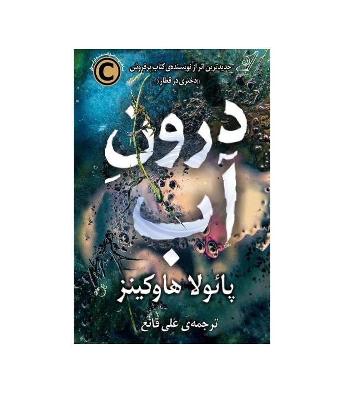 کتاب درون آب