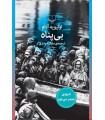کتاب بی پناه نشر چشمه