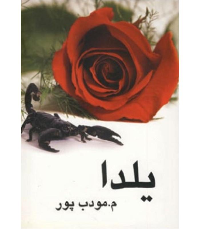 کتاب رمان یلدا مودب پور