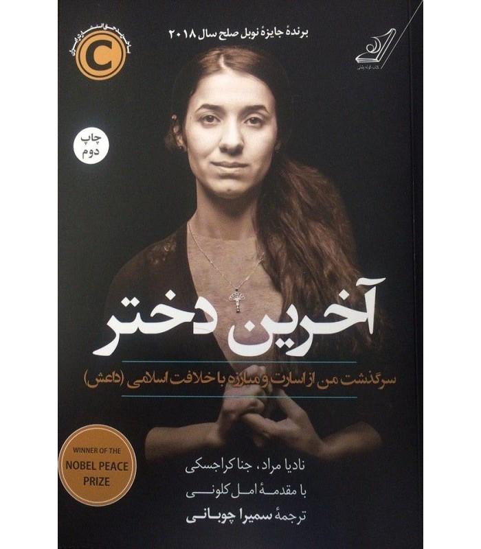 کتاب آخرین دختر با تخفیف