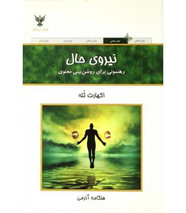 کتاب نیروی حال (رهنمونی برای روشن بینی معنوی)
