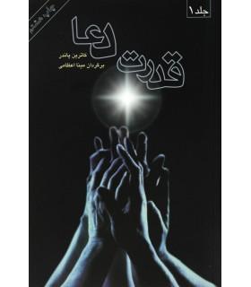 کتاب قدرت دعا (جلد اول)