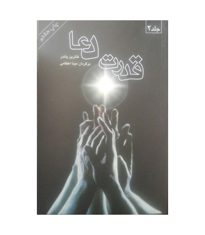 کتاب قدرت دعا (جلد دوم)