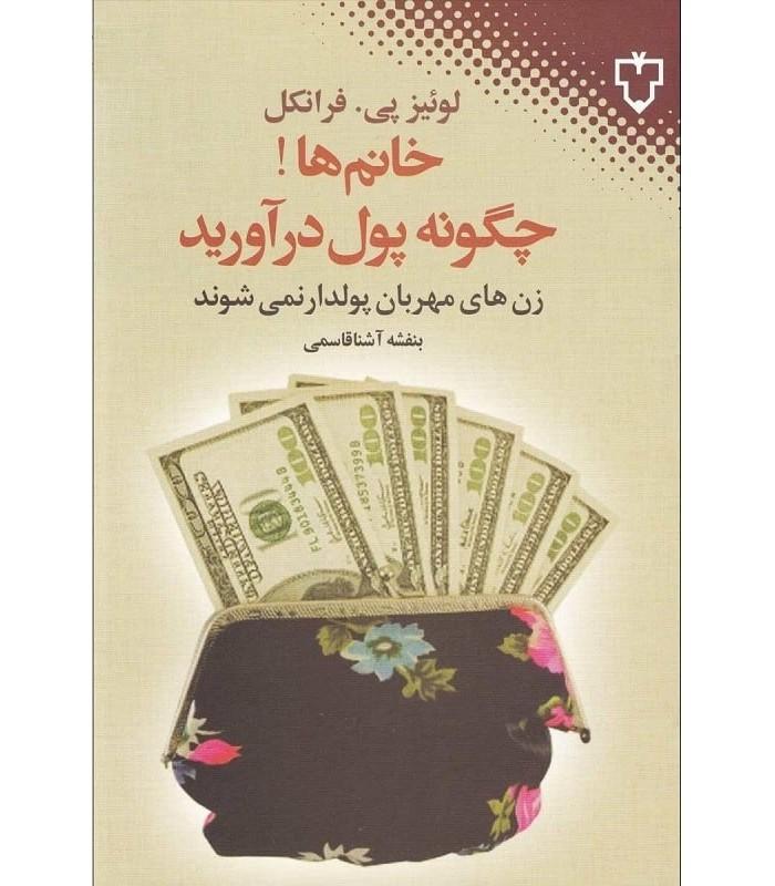 کتاب خانم ها! چگونه پول درآورید (زن های مهربان پولدار نمی شوند)