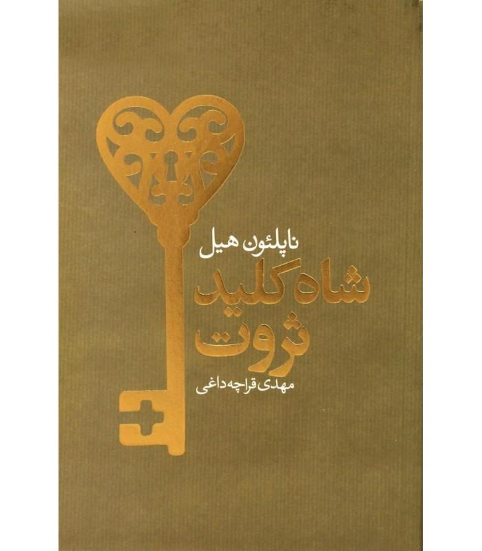 كتاب شاه كليد ثروت