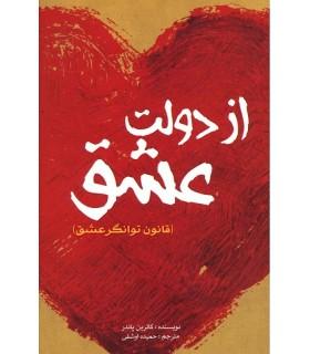 از دولت عشق (قانون توانگر عشق)