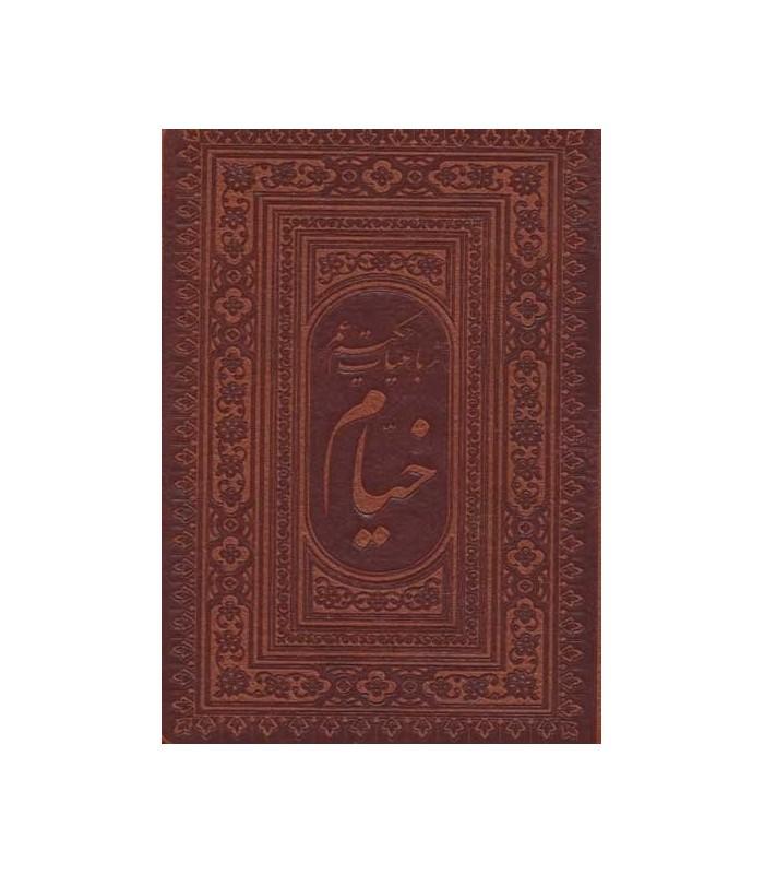 خرید کتاب رباعیات حکیم عمر خیام (2زبانه،گلاسه،چرم)