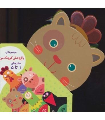 مجموعه باغ وحش کوچک من (5جلدی،باقاب)