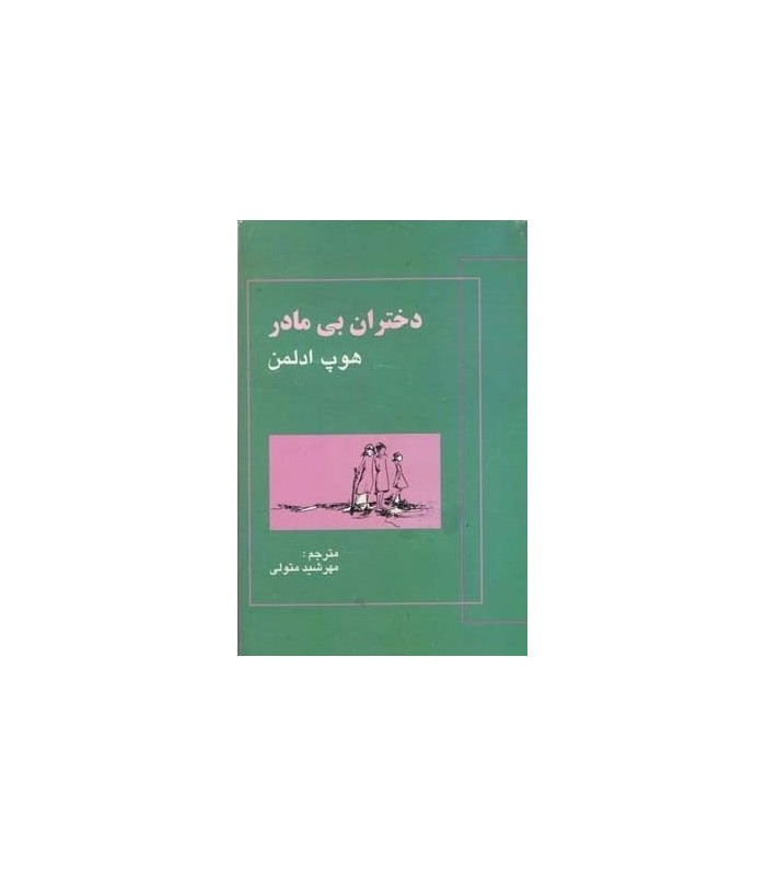 خرید کتاب دختران بی مادر