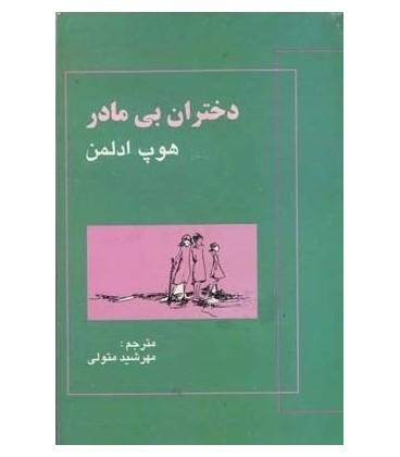 کتاب دختران بی مادر