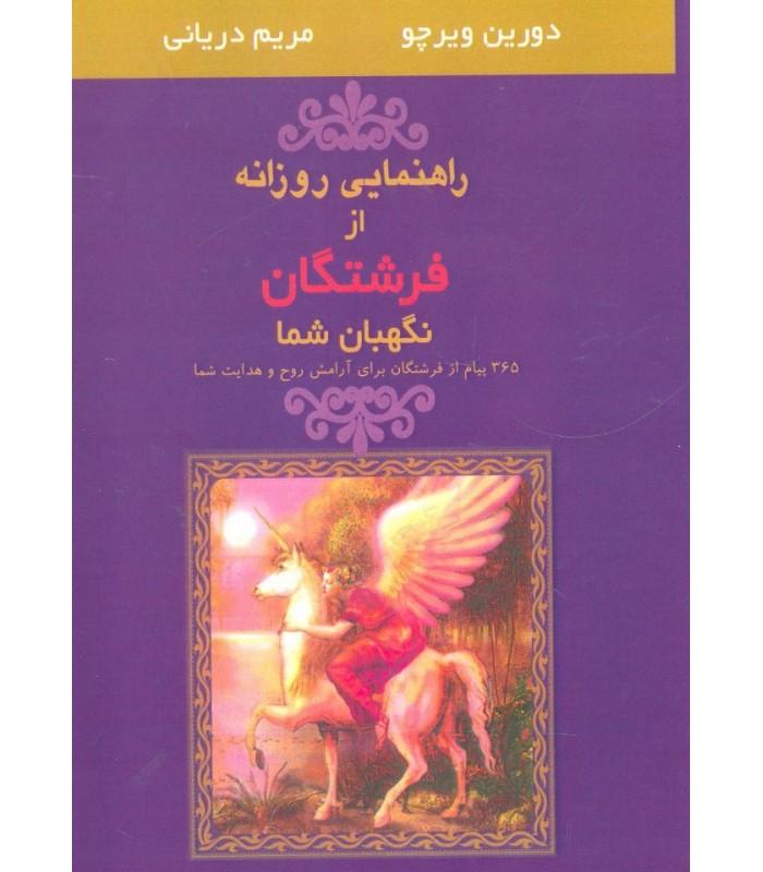 کتاب راهنمایی روزانه از فرشتگان نگهبان شما انتشارات جویا قیمت خرید با تخفیف