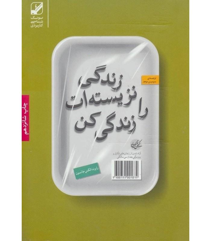 کتاب زندگی نزیسته ات را زندگی کن