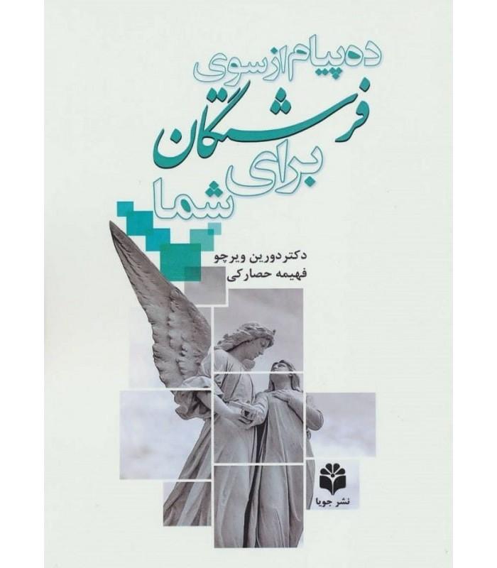کتاب ده پیام از سوی فرشتگان برای شما
