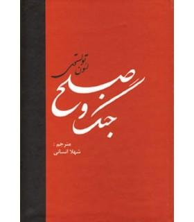جنگ و صلح (2جلدی) نشر دبیر
