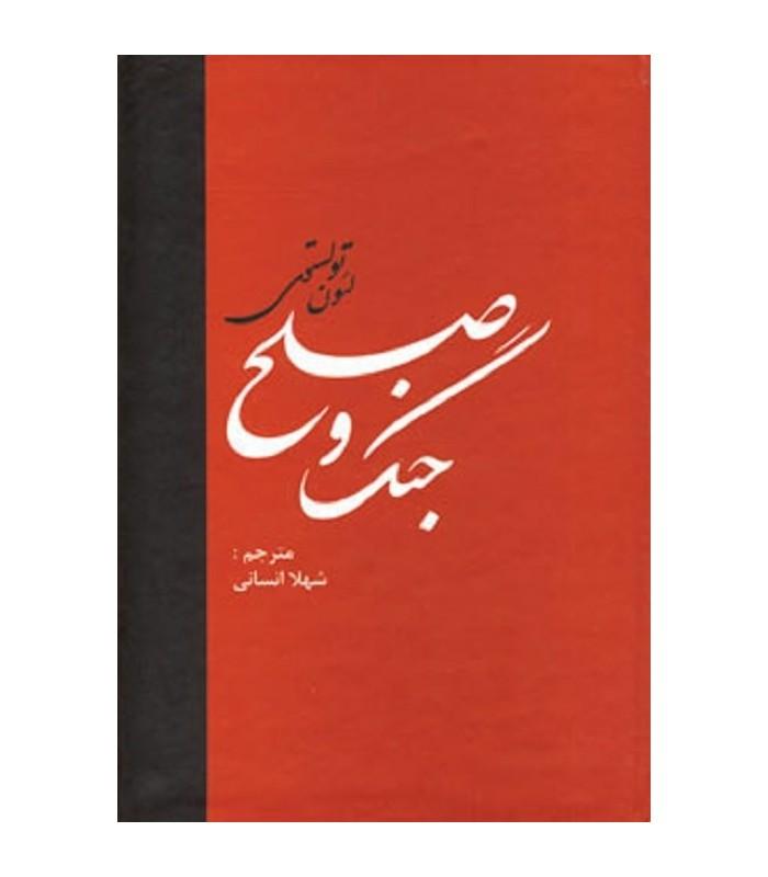 کتاب جنگ و صلح (2جلدی)