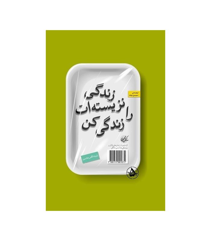 کتاب زندگی نزيسته ات را زندگی كن