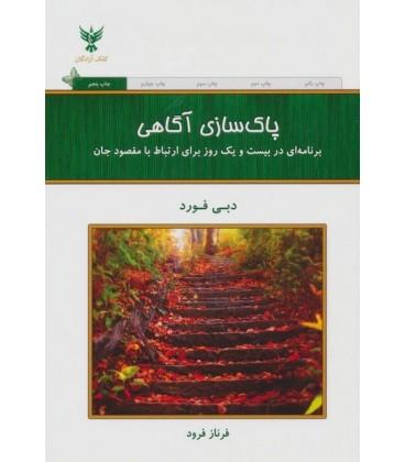 کتاب پاک سازی آگاهی (برنامه ای در بیست و یک روز برای ارتباط با مقصود جان)
