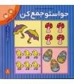 کتاب حواستو جمع كن 8 (آموزش رياضی،شناخت،شمارش و ترتيب اعداد 1تا 9)