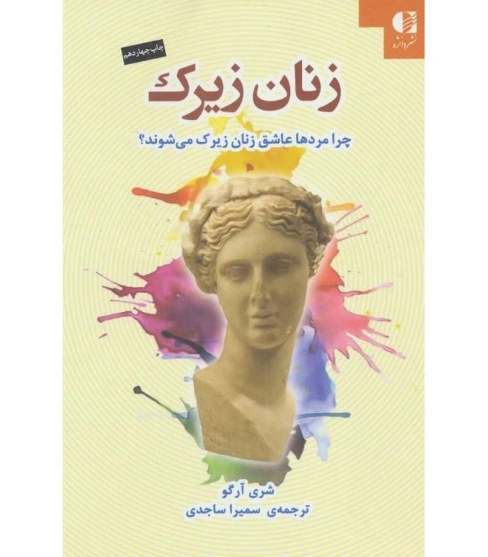 کتاب زنان زیرک ژری آرگو