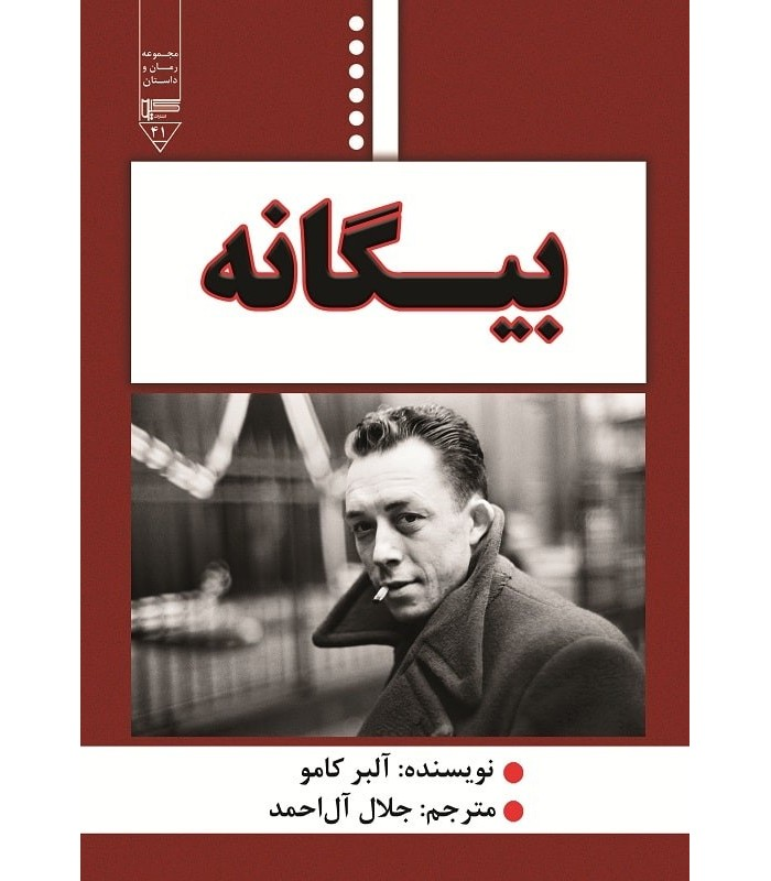 کتاب بیگانه آلبر کامو