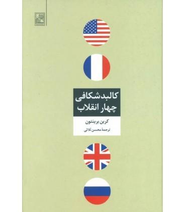کتاب کالبد شکافی چهار انقلاب