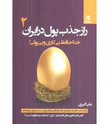 راز جذب پول در ایران 2 : خداحافظ بی کاری و بی پولی!