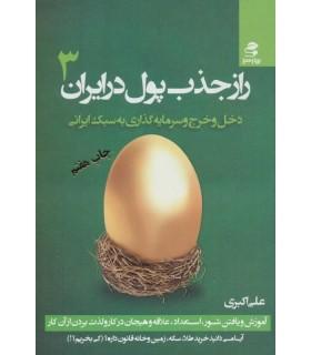 راز جذب پول در ایران 3 : دخل و خرج و سرمایه گذاری به سبک ایرانی