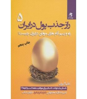 راز جذب پول در ایران 5 : راه و رسم آدم های موفق در ایران چیست؟