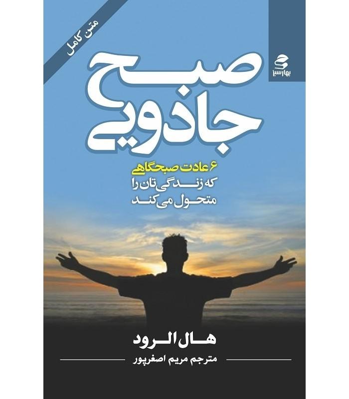 کتاب صبح جادویی هال الرود قیمت خرید با تخفیف