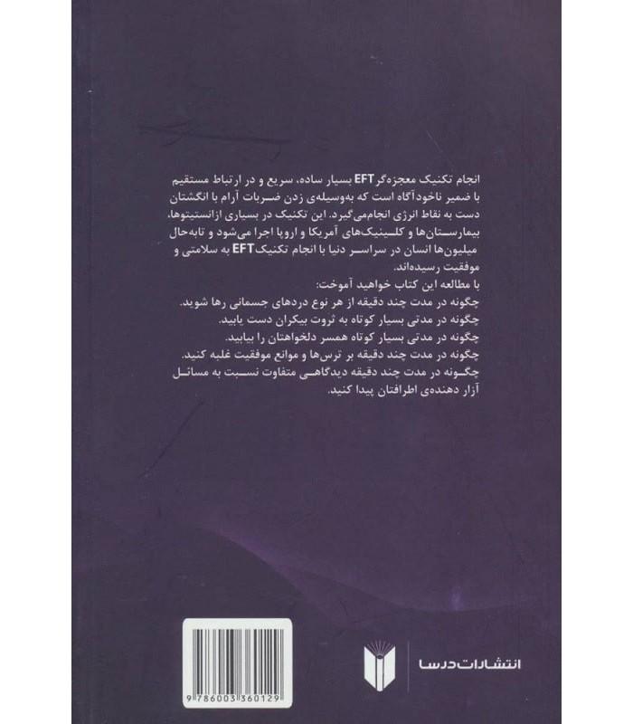 خرید کتاب تکنیک رهایی ذهن یاسمن گلچین قیمت با تخفیف و خلاصه کتاب