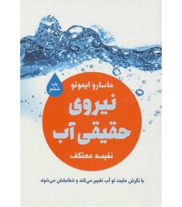 نیروی حقیقی آب