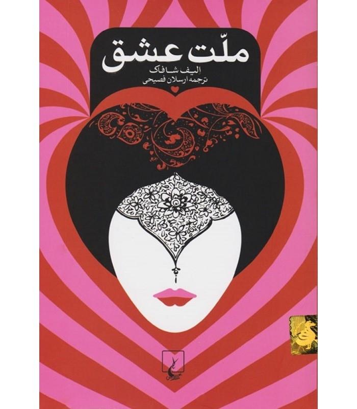 خرید کتاب ملت عشق با تخفیف انتشارات ققنوس قیمت ویژه