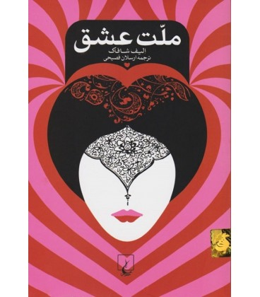 کتاب ملت عشق نشر ققنوس