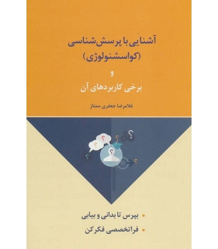 خرید کتاب آشنایی با پرسش شناسی (کواسشنولوژی)