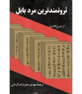 کتاب ثروتمندترين مرد بابل