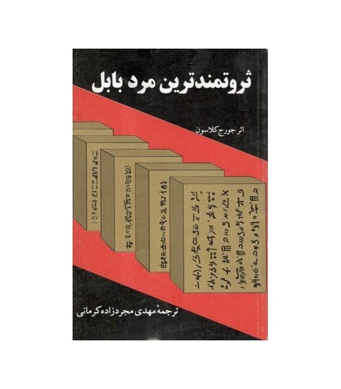 خرید کتاب ثروتمندترين مرد بابل با تخفیف
