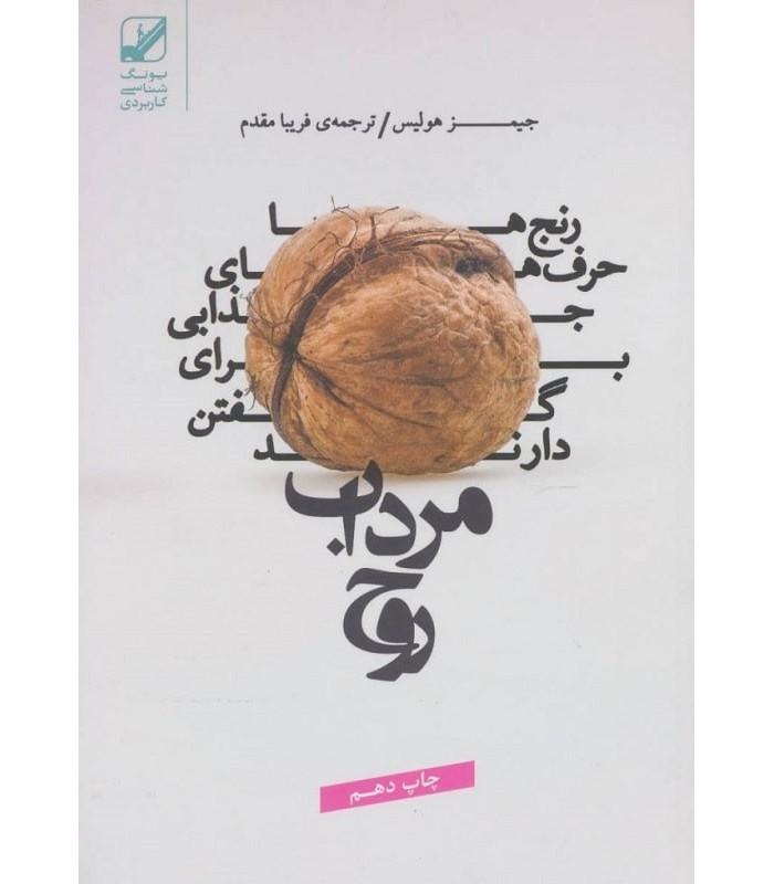 خرید کتاب مرداب روح جیمز هالیس قیمت با تخفیف ویژه