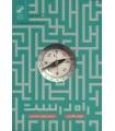 خرید کتاب راه درست یونگ شناسی کاربردی با تخفیف