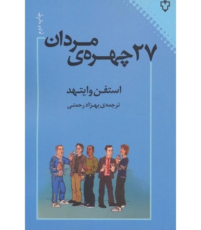 کتاب 27 چهره ی مردان