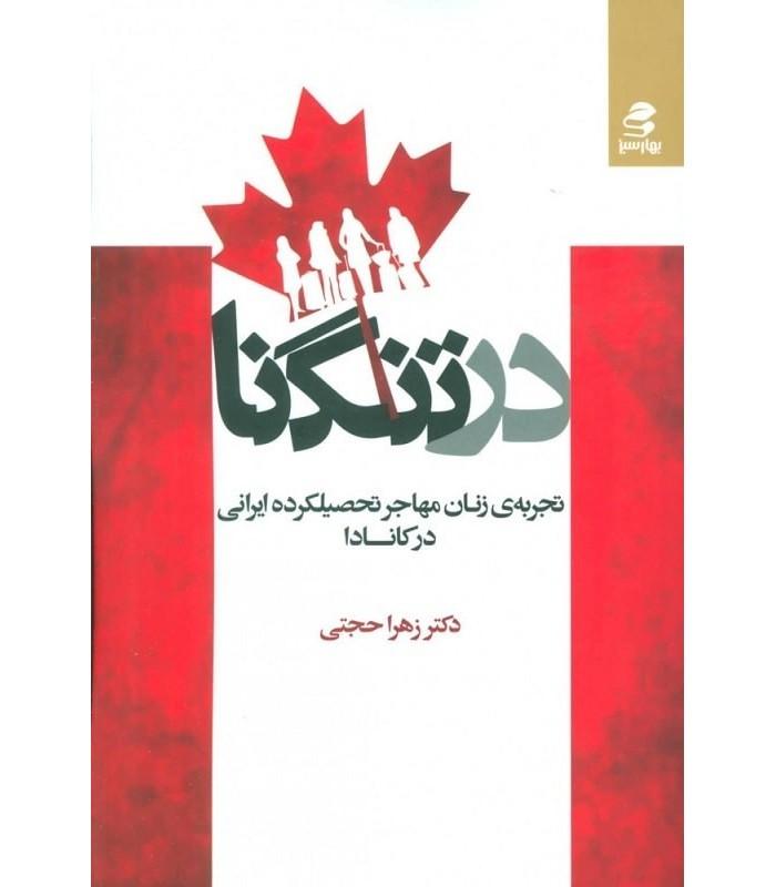 در تنگنا : تجربه ی زنان مهاجر تحصیلکرده ایرانی در کانادا