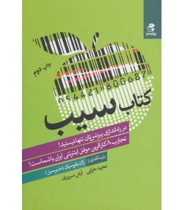 کتاب سیب: تجارب 8 کارآفرین موفق اینترنتی ایران با شماست