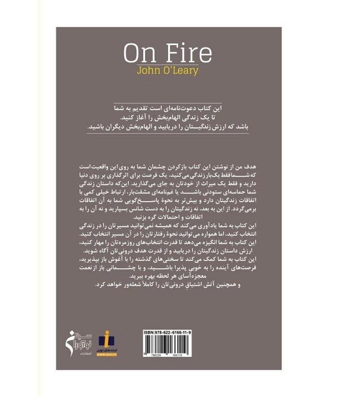 خرید کتاب شعله های اشتیاق قیمت با تخفیف ویژه