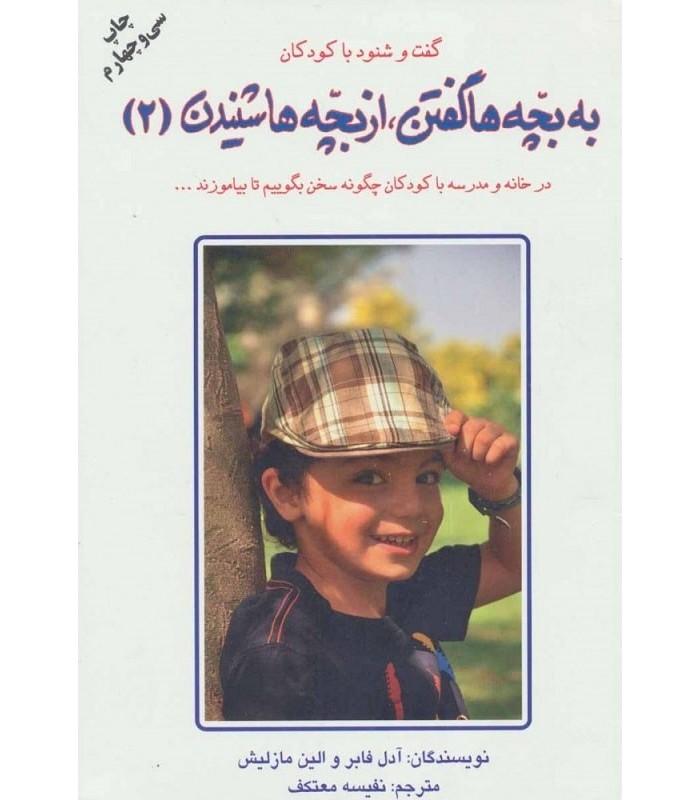 خرید کتاب به بچه ها گفتن از بچه ها شنیدن 2 نشر دایره
