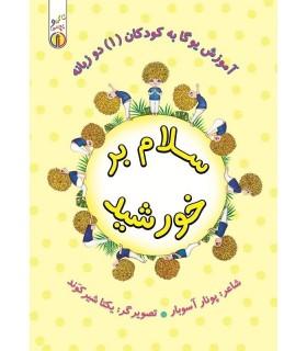 سلام بر خورشید آموزش یوگا به کودکان جلد 1 دو زبانه