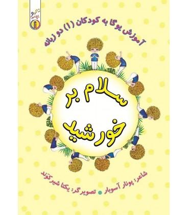 کتاب سلام بر خورشید آموزش یوگا به کودکان جلد 1 دو زبانه