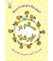 خرید کتاب آموزش یوگا به کودکان با تخفیف